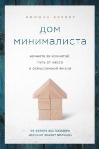 Дом минималиста. Комната за комнатой, путь от хаоса к осмысленной жизни