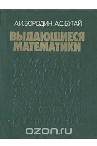 Выдающиеся математики: биографический словарь-справочник
