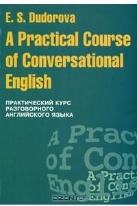 A Practical Course of Conversational English / Практический курс разговорного английского языка