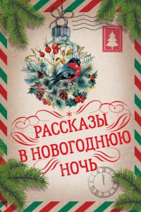 Рассказы в Новогоднюю ночь