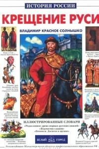 Крещение Руси. Владимир красное солнышко