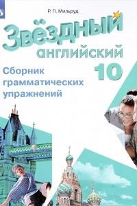 Английский язык. 10 класс. Сборник грамматических упражнений. Учебное пособие