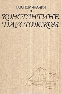 Воспоминания о Константине Паустовском