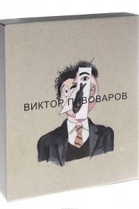 Виктор Пивоваров / Vicktor Pivovarov