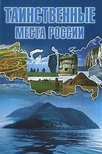 Таинственные места России