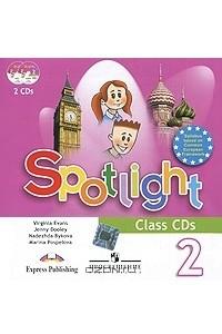 Spotlight 2: Class CDs / Английский язык. 2 класс