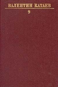 Валентин Катаев. Собрание сочинений в десяти томах. Том 9