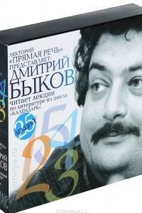 Дмитрий Быков читает лекции по литературе из цикла