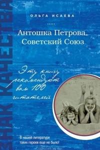 Антошка Петрова, Советский Союз