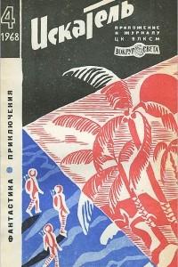 Искатель, №4, 1968