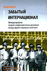 Забытый интернационал. Том 1. От революционного синдикализма к анархо-синдикализму. 1918-1930