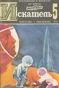 Искатель, №5, 1976