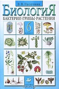Биология. Бактерии. Грибы. Растения. 6 класс