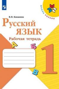 Канакина. Русский язык. Рабочая тетрадь. 1 класс /ШкР