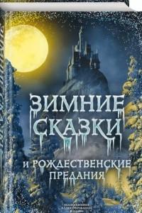 Зимние сказки и рождественские предания