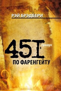 Книга 451 градус по Фаренгейту
