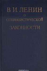 В. И. Ленин о социалистической законности