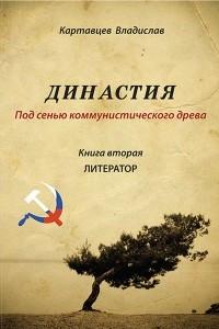 Династия. Книга вторая Литератор