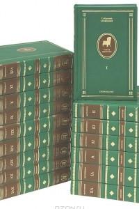 Чарльз Диккенс. Собрание сочинений в 16 томах