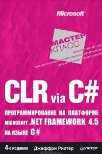 CLR via C#. Программирование на платформе Microsoft.NET Framework 4.5 на языке C#