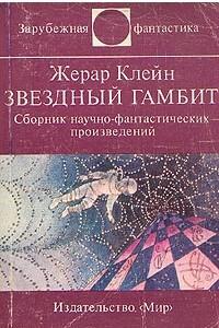 Звездный гамбит. Сборник научно-фантастических произведений