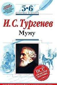 И. С. Тургеенв. Муму. 5-6 классы
