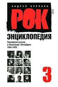 Рок-энциклопедия. Популярная музыка в Ленинграде - Петербурге. 1965 - 2005. Том 3