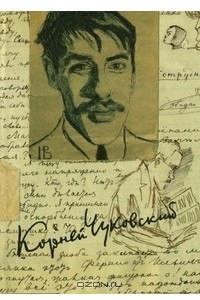 Корней Чуковский. Собрание сочинений
