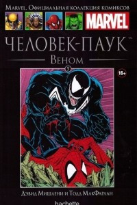 Человек-паук. Веном