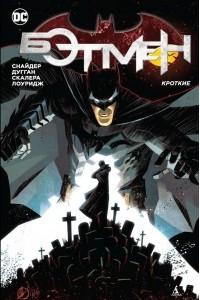 Бэтмен: Кроткие