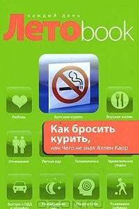Как бросить курить, или Чего не знал Аллен Карр