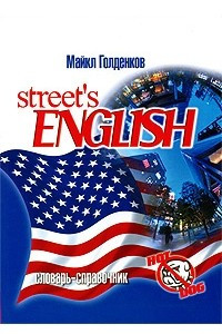 Street's English. Словарь-справочник