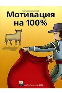Мотивация на 100%