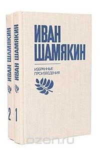 Избранные произведения в 2 томах