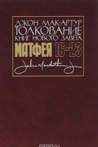 Евангелие от Матфея, 16-23 главы