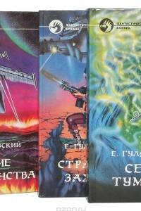 Евгений Гуляковский. Серия
