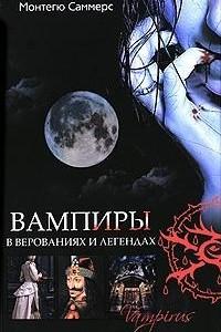 Вампиры в верованиях и легендах