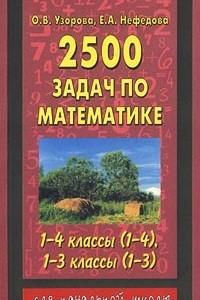 2500 задач по математике. 1-4 класс. (1-4); 1-3 класс (1-3)