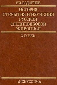 История открытия и изучения русской средневековой живописи. XIX век
