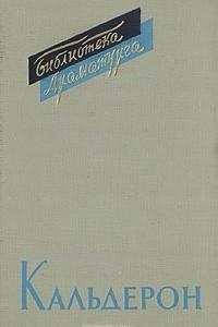 Пьесы. В двух томах. Том 1
