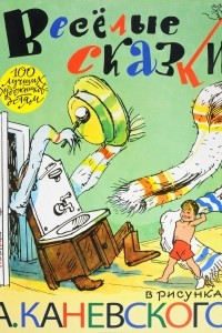 Весёлые сказки в рисунках А. Каневского
