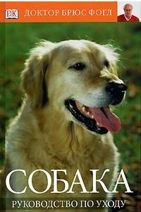 Собака. Руководство по уходу