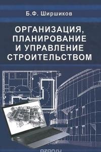 Организация, планирование и управление строительством. Учебник