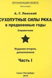 Сухопутные силы РККА в предвоенные годы. Часть 1