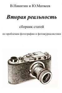 Вторая реальность. Сборник статей по проблемам фотографии и фотожурналистики