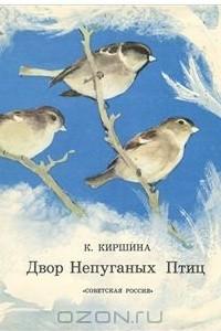 Двор непуганых птиц