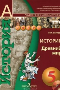 История. Древний мир. 5 класс