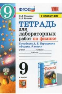 Физика. 9 класс. Тетрадь для лабораторных работ к учебнику А.В. Перышкина. ФПУ