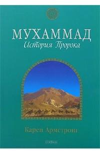 Мухаммад. История пророка