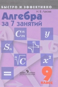 Алгебра за 7 занятий. 9 класс. Учебное пособие